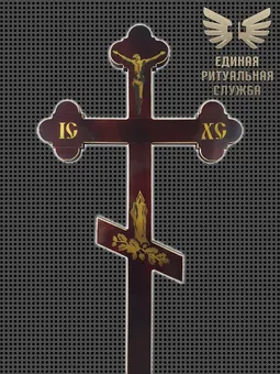 Кресты kresti