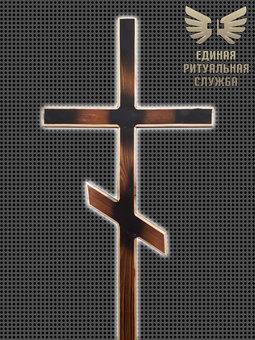Крест Стандарт №1