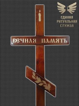 Крест Лакированный №4