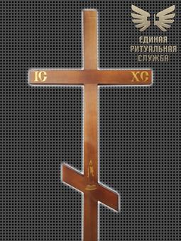 Крест Стандарт №3