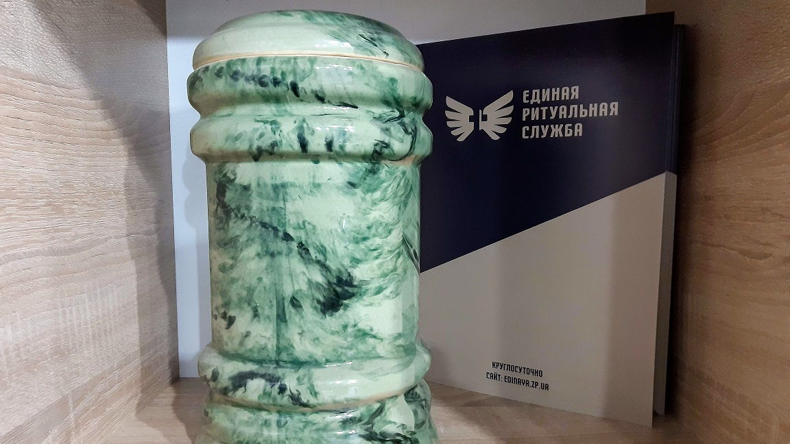 Кремация в Запорожье