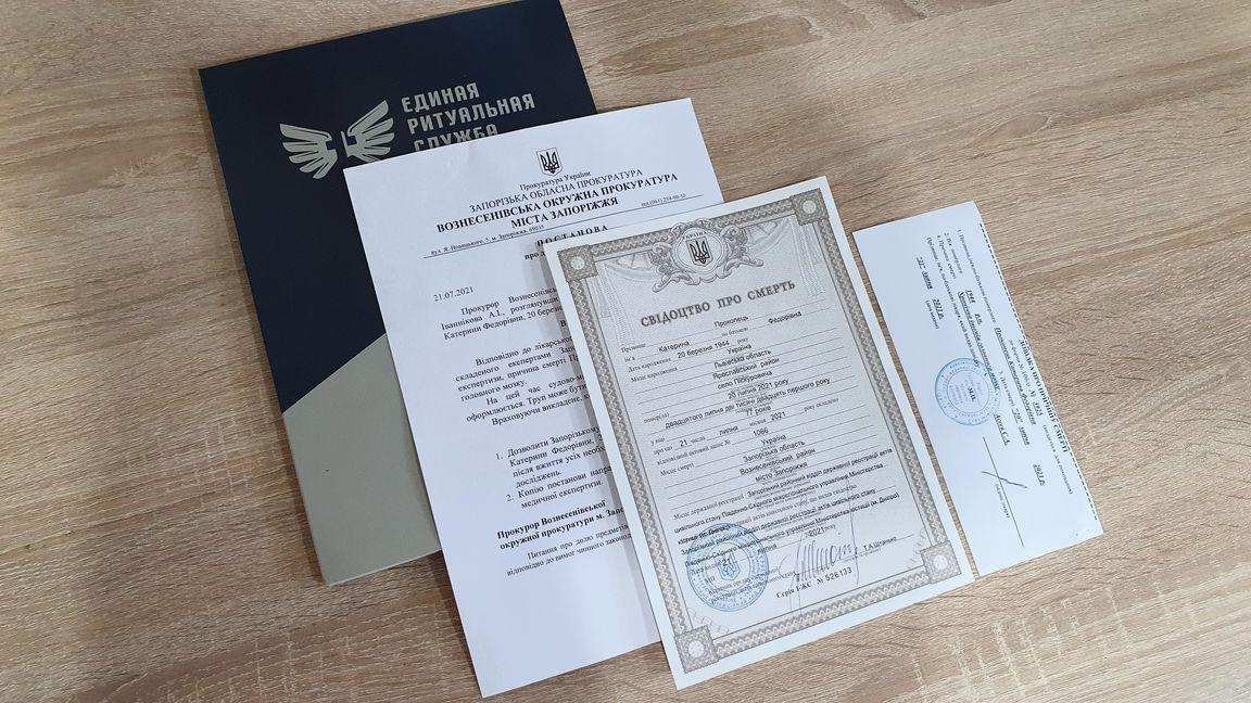 Кремация в Запорожье документы